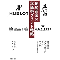 地場産業の高価格ブランド戦略 (朝日酒造・スノーピーク・ゼニス・ウブロに見る感性価値創造)