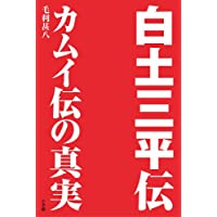 白土三平伝-カムイ伝の真実