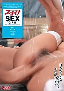 スゴイ!SEX GF編 [DVD]