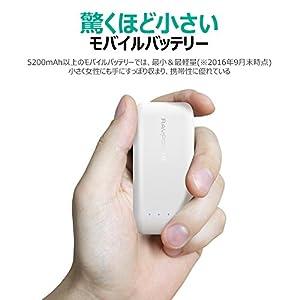 モバイルバッテリー RAVPower 6700mAh 急速充電 ポータブル充電器 (6700mAh 最小、最軽量/2016年9月末時点) iPhone / iPad / Galaxy / Xperia / タブレット / ゲーム機 等対応(iSmart2.0機能搭載)-ホワイト