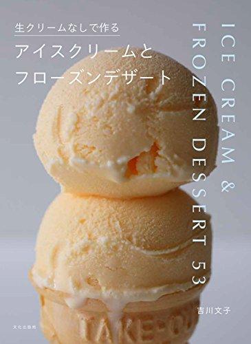 生クリームなしで作るアイスクリームとフローズンデザート