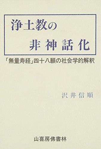 浄土教の非神話化―「無量寿経」四十八願の社会学的解釈