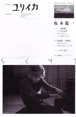 ユリイカ2009年4月臨時増刊号 総特集=坂本龍一 SKMTの詳細を見る