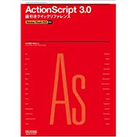 ActionScript 3.0 逆引きクイックリファレンス Adobe Flash CS3対応