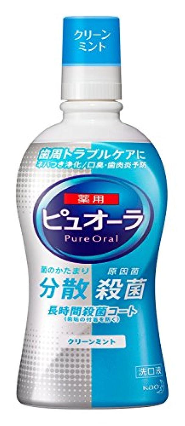 分離する瞬時にペレット【花王】薬用ピュオーラ洗口液 クリーンミント 420ml ×5個セット