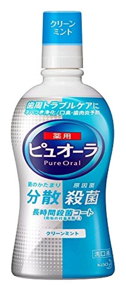 先住民時折硬い【花王】薬用ピュオーラ洗口液 クリーンミント 420ml ×20個セット