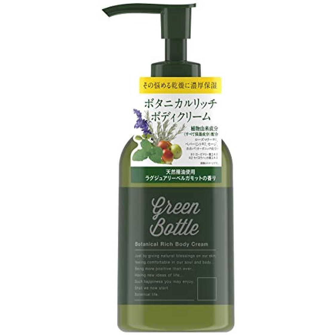ビジネス提案肥料グリーンボトルボタニカルリッチボディクリーム 280ml