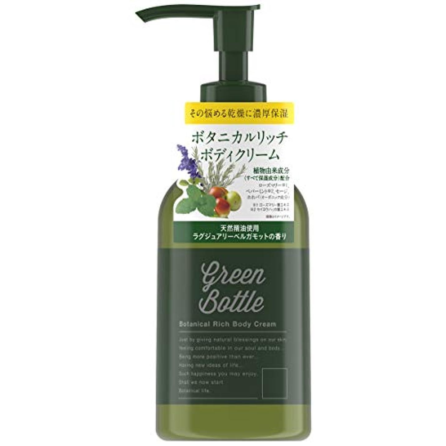 深い緩やかな受け取るグリーンボトルボタニカルリッチボディクリーム ラグジュアリーベルガモットの香り 280ml