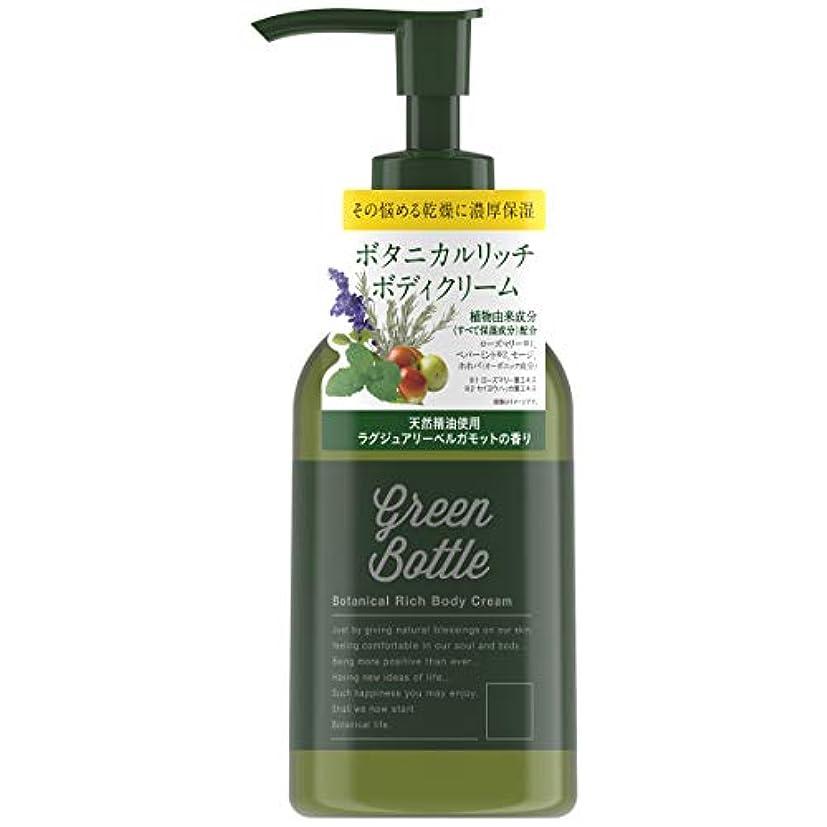 過去中止します磨かれたグリーンボトルボタニカルリッチボディクリーム ラグジュアリーベルガモットの香り 280ml