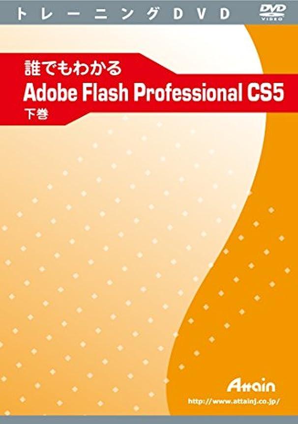 核適度な上回る誰でもわかる Adobe Flash Professional CS5 下巻