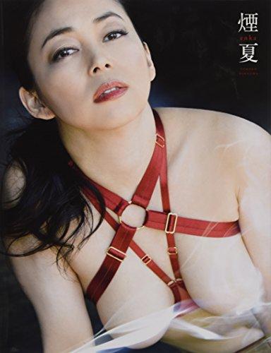 中島知子ヘアヌード写真集『煙夏 enka』 -