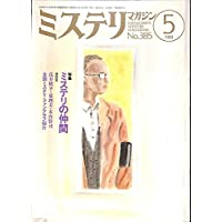 ミステリマガジン 1988年 5月号 [特集]ミステリの仲間 全国ミステリ・ファン・クラブ紹介