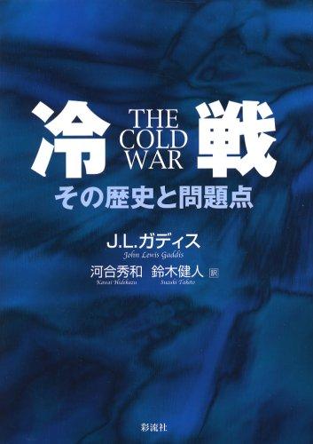 冷戦―その歴史と問題点