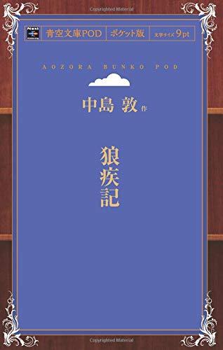 狼疾記 (青空文庫POD(ポケット版))