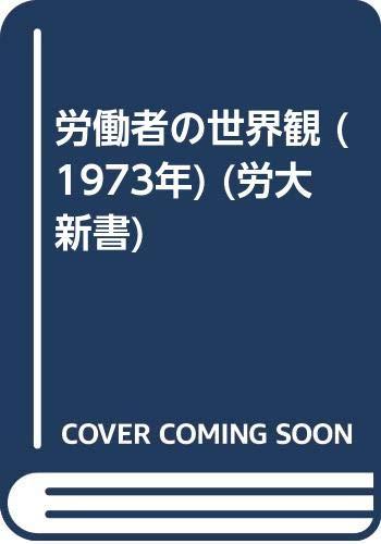 労働者の世界観 (1973年) (労大新書)の詳細を見る