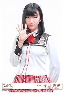 【寺田陽菜】 公式生写真 NGT48 世界の人へ 封入特典 Type-B