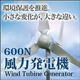 風力発電機セット 定格出力600W 【ウインドフォース】