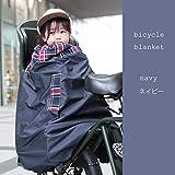 ファムベリー 自転車用 防寒カバー ブランケット 自転車のチャイルドシートやベビーカーでも使える 首回りもあったか 撥水防風 フリース 日本製 (ネイビー)