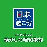 日本聴こう!エッセンシャル「懐かしの昭和歌謡」