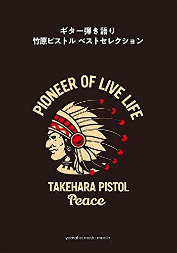 ギター弾き語り 竹原ピストル ベストセレクション ヤマハミュージックメディア 978-4-636-95155-4
