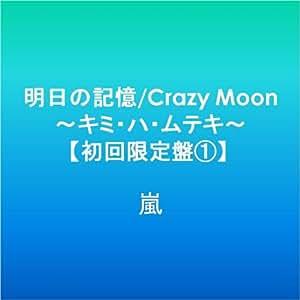 明日の記憶/Crazy Moon~キミ・ハ・ムテキ~【初回限定盤1】