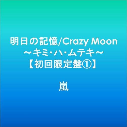 嵐のシングル「明日の記憶」がドラマに?歌詞の意味を知りたい♪の画像