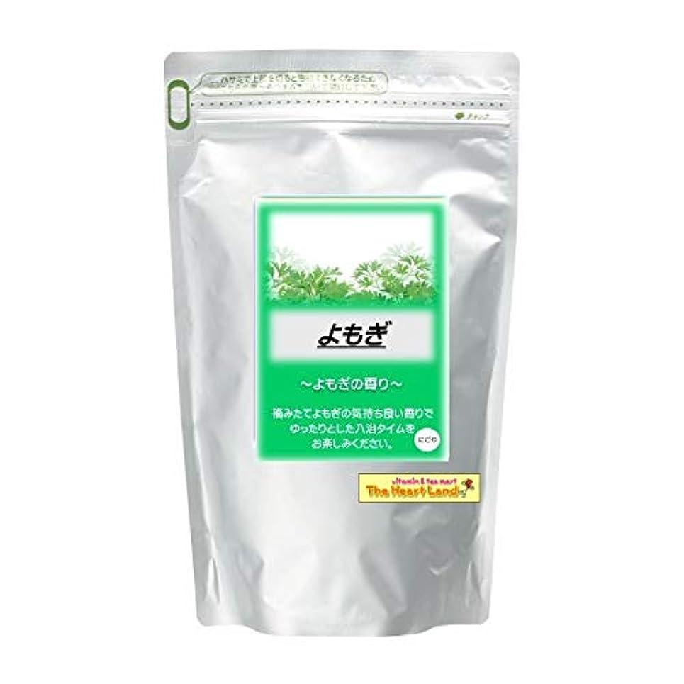 無乳製品飼い慣らすアサヒ入浴剤 浴用入浴化粧品 よもぎ 2.5kg