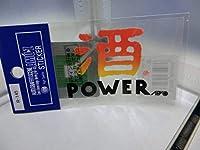 AMUZ R-143 純正ステッカー 酒POWER 黒 切り文字