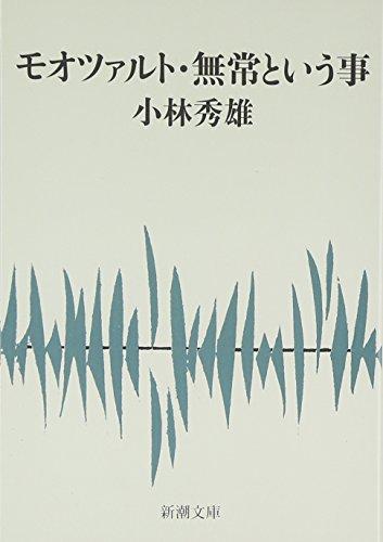 モオツァルト・無常という事 (新潮文庫)