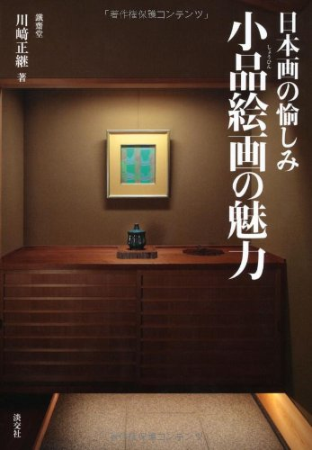 日本画の愉しみ 小品絵画の魅力の詳細を見る