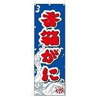 のぼり のぼり旗 香箱がに (W600×H1800)