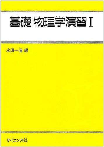 基礎物理学演習 (1) ((ライブラリ工学基礎物理学 (別巻=1)))の詳細を見る