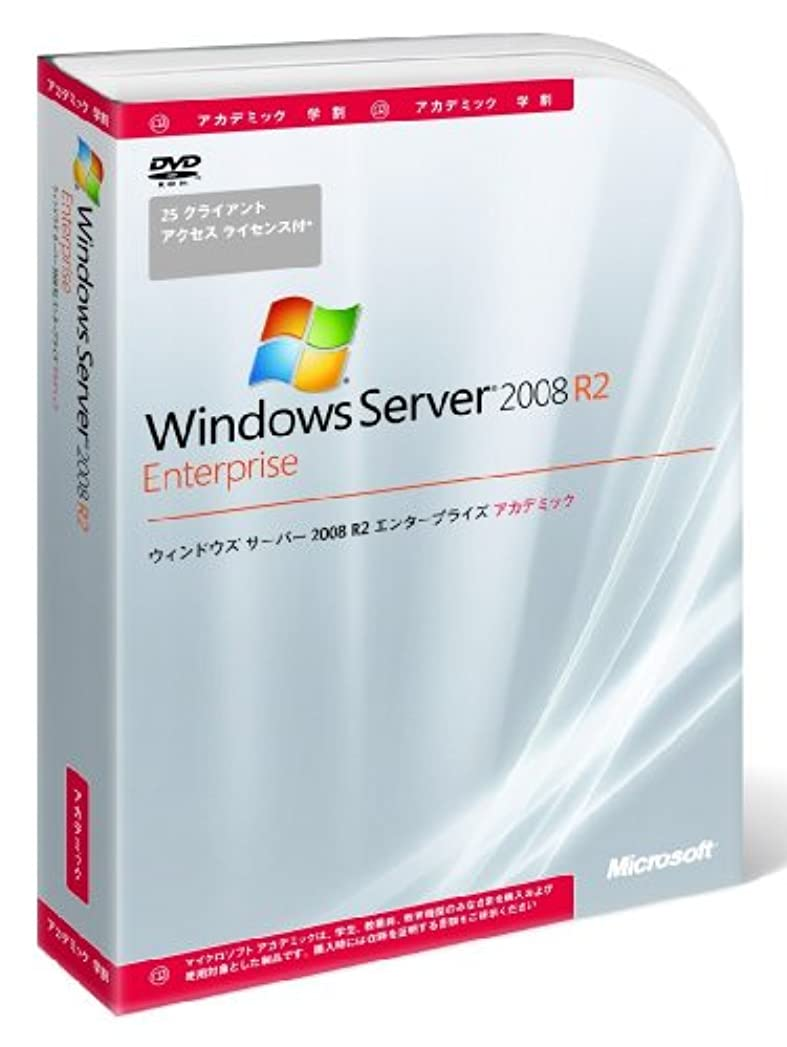 別々に先祖芸術的Microsoft Windows Server 2008 R2 Enterprise アカデミック (25 クライアント アクセス ライセンス付) SP1