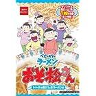ベビースターラーメン おそ松さんトト子の魚介しおラーメン味 1箱(24袋)