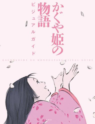 かぐや姫の物語 ビジュアルガイド (アニメ関係単行本)の詳細を見る