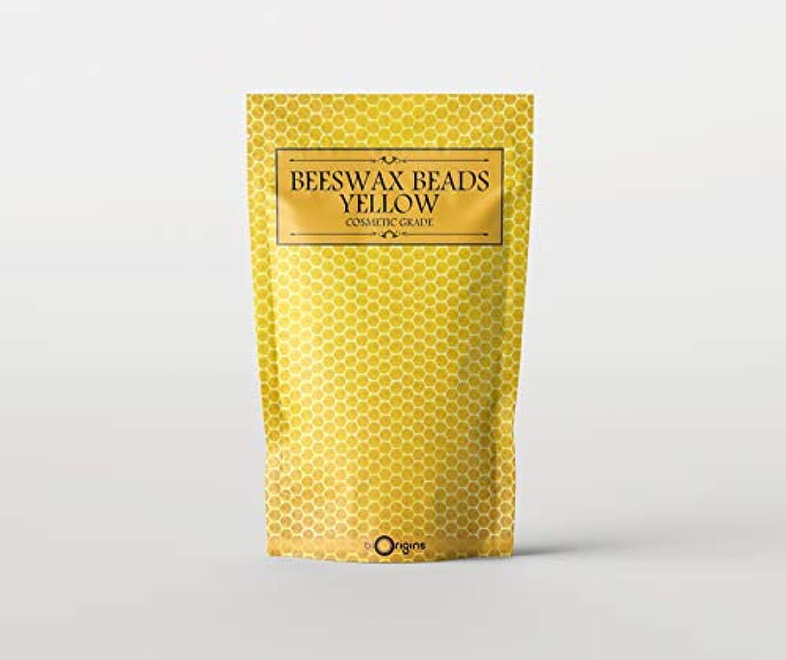 資料に負ける望まないBeeswax Beads Yellow - Cosmetic Grade - 1Kg