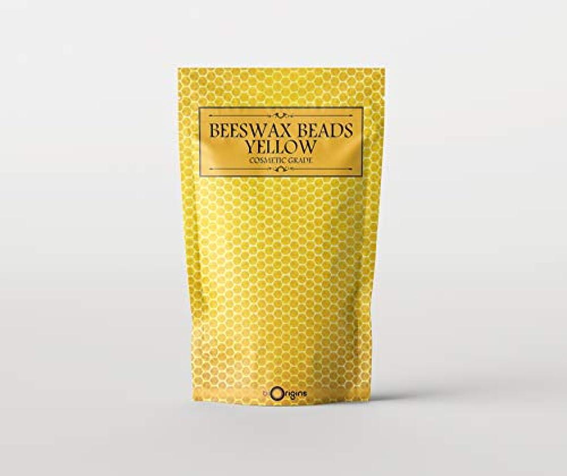 ガロンアンティーク告白するBeeswax Beads Yellow - Cosmetic Grade - 1Kg
