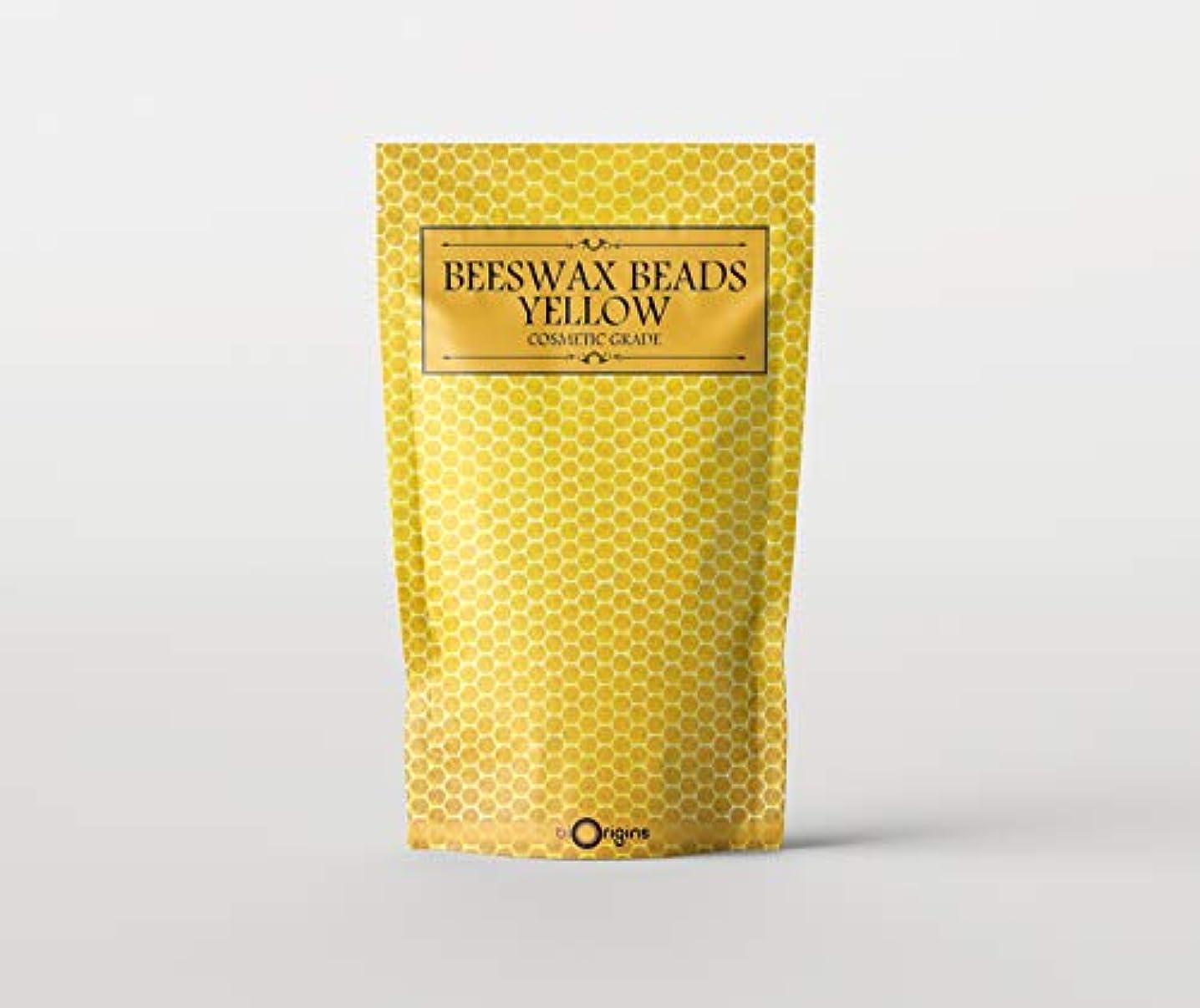 クライアント検閲学校の先生Beeswax Beads Yellow - Cosmetic Grade - 1Kg