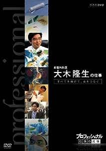 プロフェッショナル 仕事の流儀 第VI期 血管外科医 大木隆生の仕事 すべてを捧(ささ)げて、命をつなぐ [DVD]
