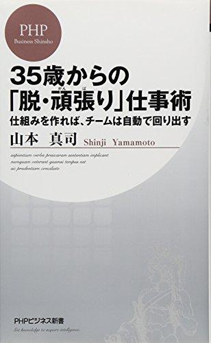 35歳からの「脱・頑張(がんば)り」仕事術 (PHPビジネス新書)
