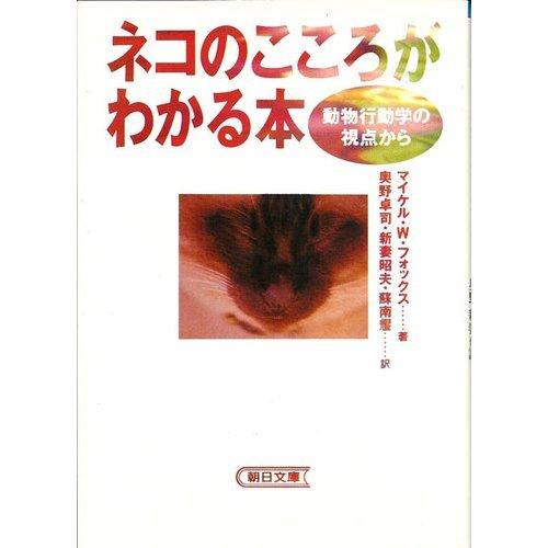 ネコのこころがわかる本―動物行動学の視点から (朝日文庫)の詳細を見る