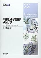 有機分子触媒の化学: 計測技術の新展開と広がる応用 (CSJ Current Review)