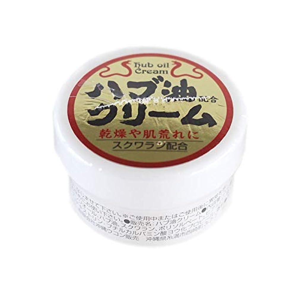 可愛いキャンベラハンディハブ油配合クリーム 1個【1個?20g】