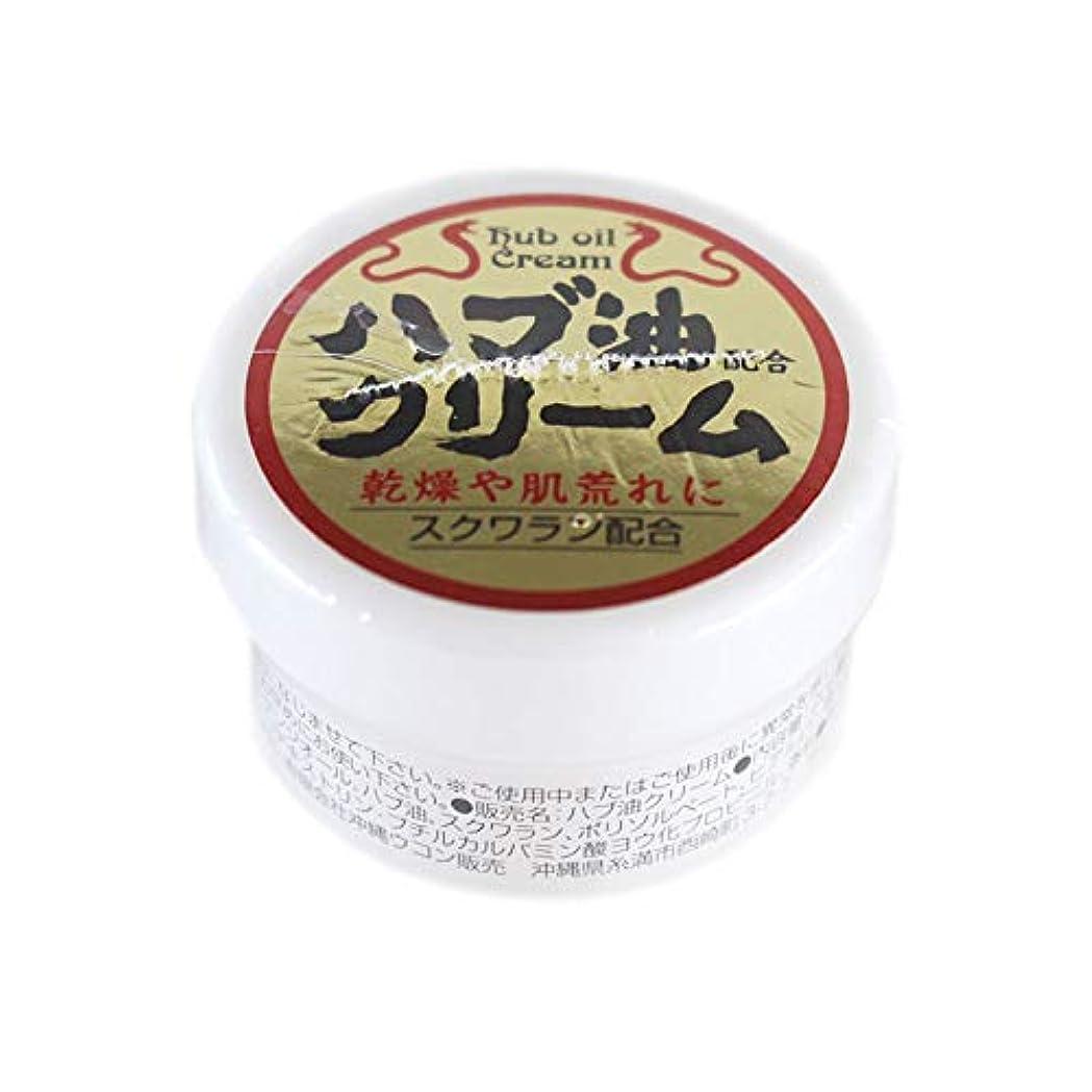 違法広告付属品ハブ油配合クリーム 3個【1個?20g】