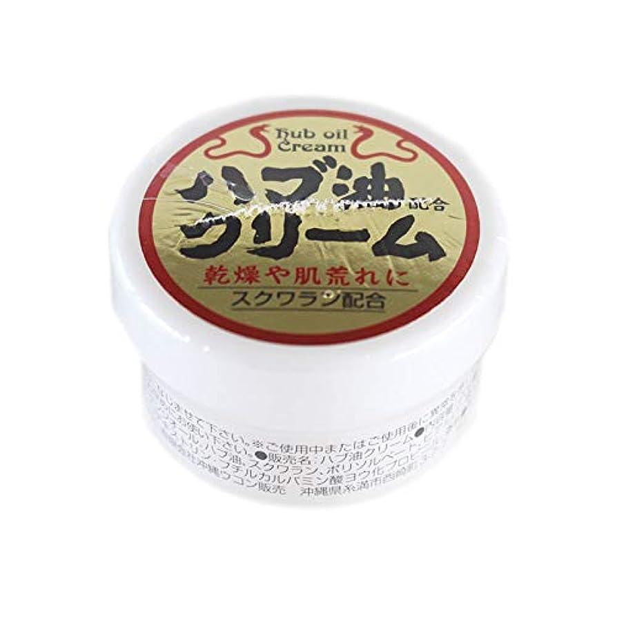 欠席債務肌ハブ油配合クリーム 1個【1個?20g】