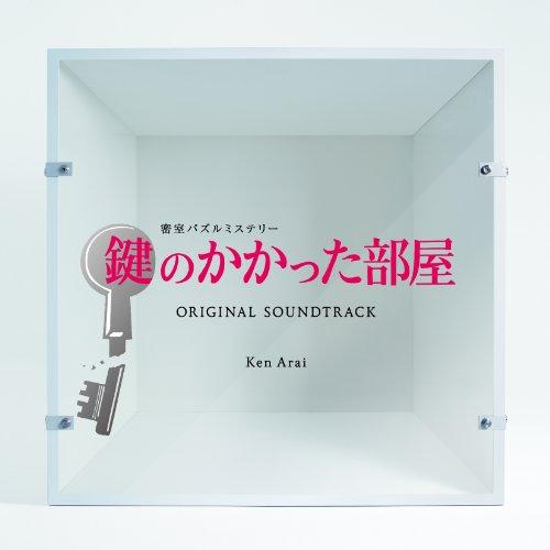 フジテレビ系ドラマ「鍵のかかった部屋」オリジナルサウンドトラック