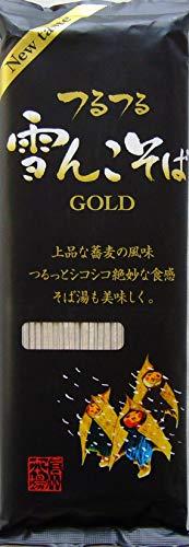 桝田屋 雪んこそばゴールド 200g ×3袋