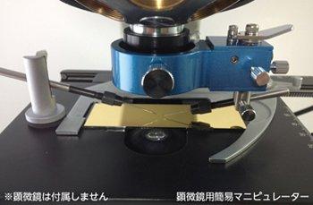 顕微鏡用簡易マニピュレーター 0158