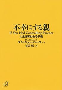 不幸にする親 人生を奪われる子供 (講談社+α文庫)