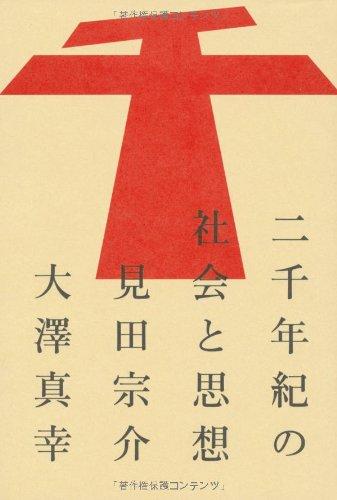 二千年紀の社会と思想 (atプラス叢書01)の詳細を見る